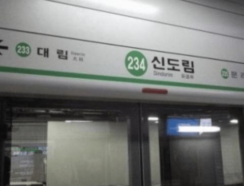 환승 난이도 헬이라는 서울 지하철들