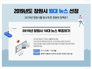 """""""2019년 창원시정 10대 뉴스를 뽑아주세요"""""""