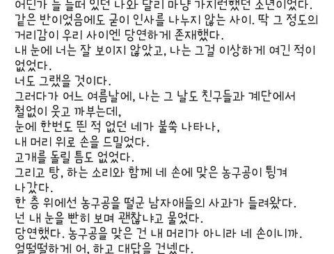 첫사랑을 잊기로 결심한 여자 이야기 (속상주의)