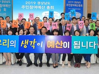 경남 주민참여예산사업 '온라인 투표로 최종 선정'
