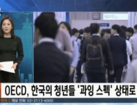 OECD 평균과 비교해 본 한국 청년들