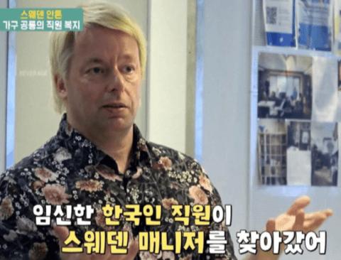 한국 직원이 우는 이유를 이해 못한 스웨덴 매니저