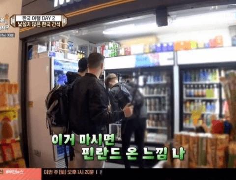 핀란드향이 묻어 있는 한국 음료(feat.핀란드인)