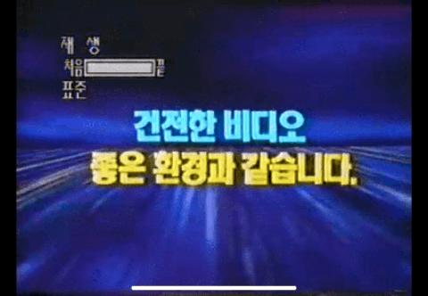 추억의 비디오 테이프 첫 화면.jpg