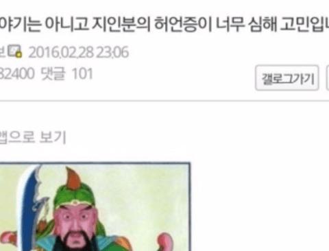 역대급 레전드 허언증(feat.삼삼)