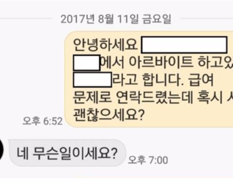여포알바생의 위엄 (feat. 내 밥그릇은 내가 챙긴다)