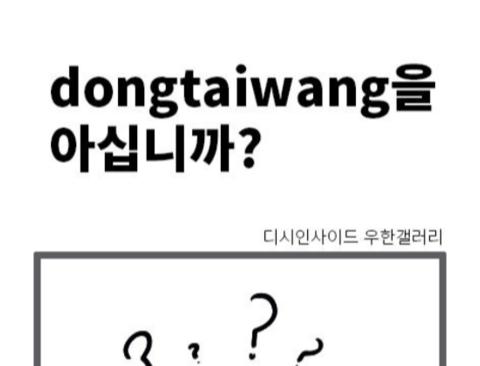 dongtaiwang을 아시나요?
