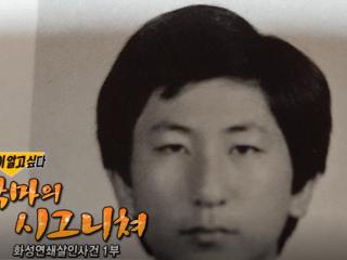 檢警 부메랑으로 돌아온 '화성살인사건'