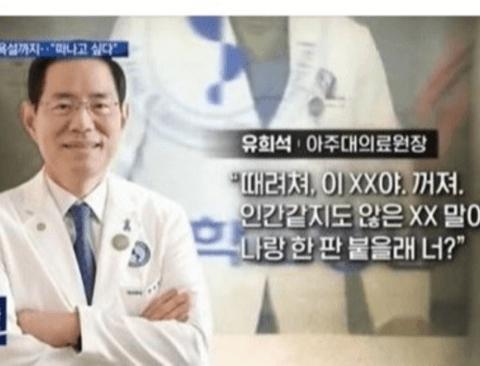 아주대 병원장이 이국종 교수에게 욕을 한 이유.jpg