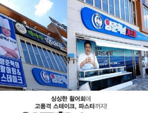 양준혁이 차린 가즈아식당 후기.jpg