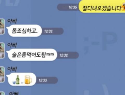 아빠와딸의 흔한 카톡대화. ( feat. 안알려줌 ~  )