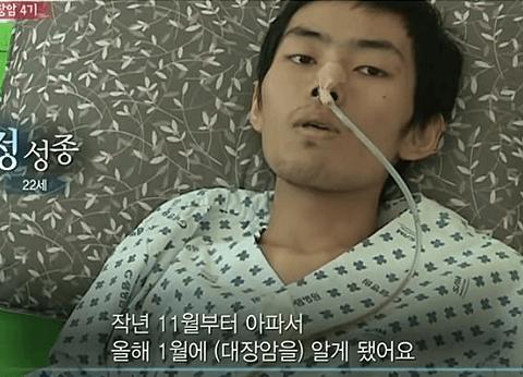 [스압] 22살 대장암 4기 판정받은 청년