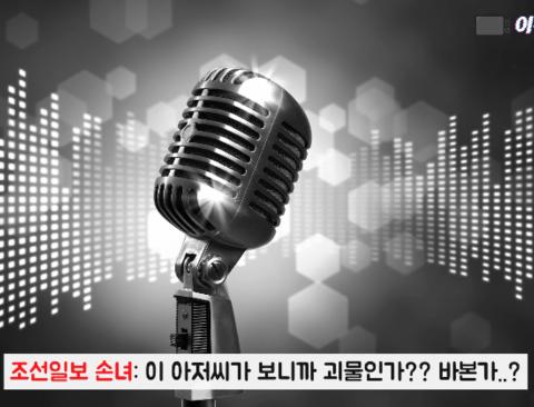조선일보 손녀.jpg(영상추가)