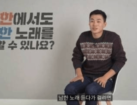 [스압]북한청년이 듣고 충격받은 남한 노래