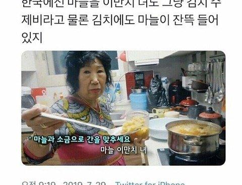 [스압] 요리 이름에 마늘이 붙는걸 비웃는 한국인