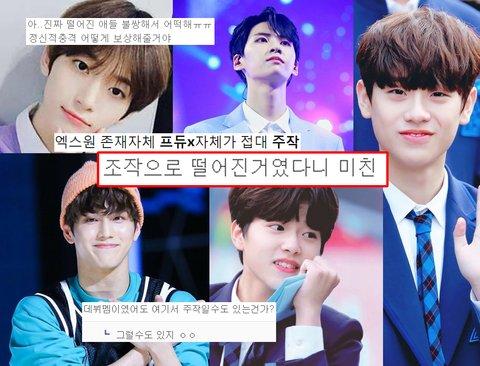 프로듀스101 시즌4 (프로듀스X) 커뮤니티 반응
