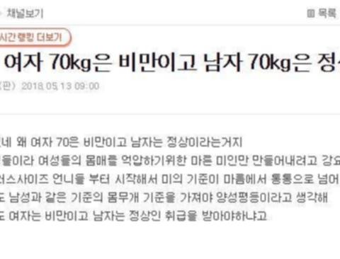 70kg 여자의 한탄.jpg