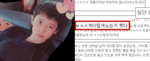 찬열 여자친구 폭로, 바람핀 10명 명단 +네티즌 반응