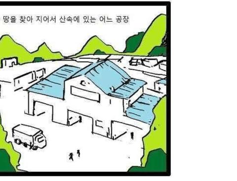 중소기업 생산직 만화..manhwa