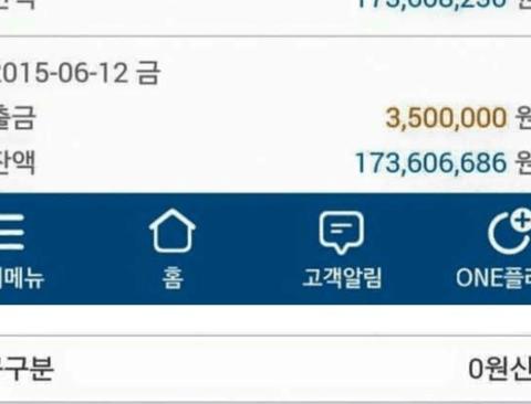 통장에 1억7천만원이 입금된 썰
