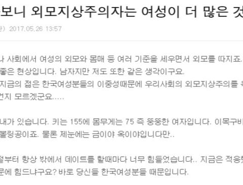 개충격먹은 한국녀들의 외모지상주의