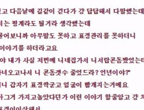 남자의 콘돔갯수가 계속 줄어든 이유(feat.댓글)