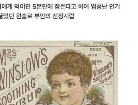 19세기 어머니들 사이에서 미친 듯이 유행한 약
