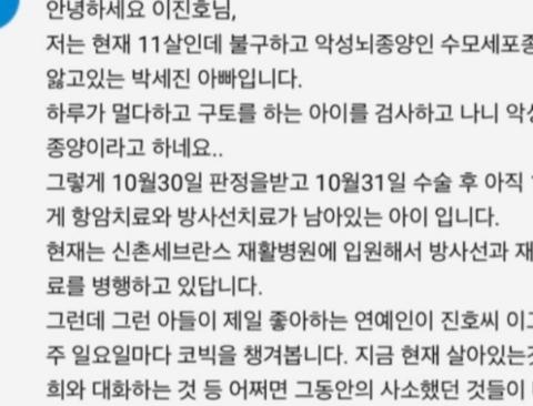 댓글 보고 아픈 아이에게 달려간 연예인.jpg
