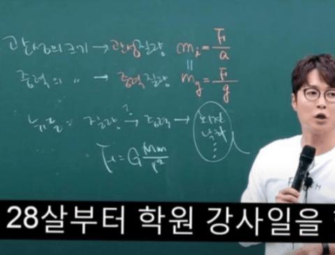 [스압] 과학 문외한들에게 수모당한 물리 1타 강사