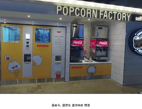 영화관 최신 근황.jpg
