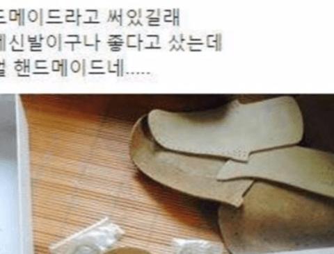 핸드메이드 신발을샀더니(feat.리얼핸드메이드)
