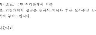 """[속보] 조국 """"제 역할은 여기까지""""...법무부장관직 사퇴"""