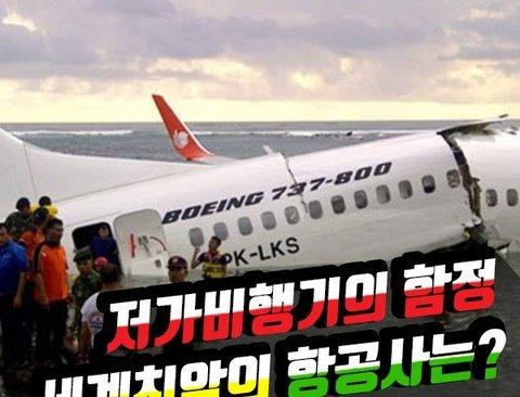 저가 비행기의 함정, 세계 최악의 항공사는?