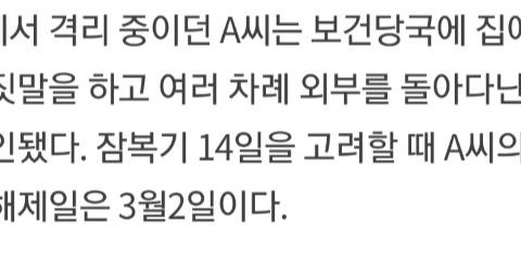 '대구 방문' 광주 신천지 신도, 자가격리 중 도심 활보.txt