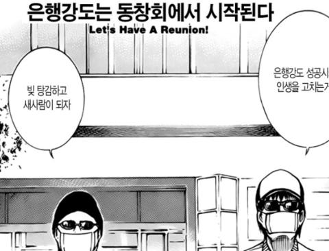 인맥의 중요성.manhwa