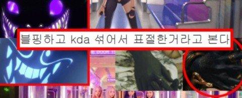에스파 표절 'KDA 베꼈나' 논란 총정리 (아이들,리사 등 8가지) +네티즌반응