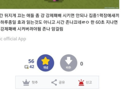 유희왕갤 유저들 수준.jpg