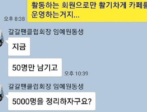 갈갈이 박준형과 팬카페 회장의 흔한 카톡 (스압주의)