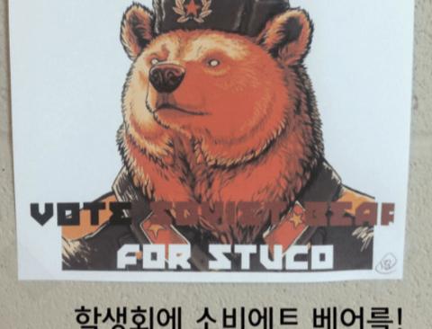흔한 미국고등학교의 학생회장 선거