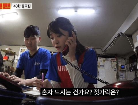 중국집 배달 주문 받는 김민아