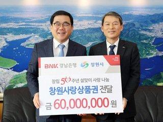 BNK경남은행, 설맞이 창원사랑상품권 6000만원 기탁
