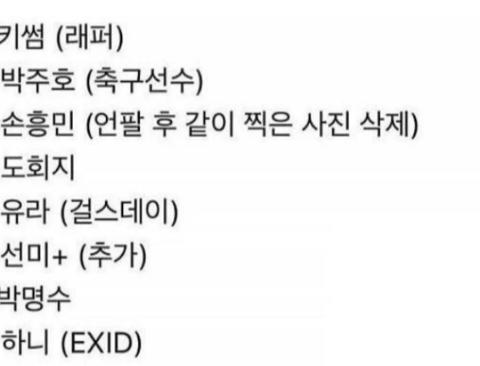 정준영 손절한 연예인 목록 31