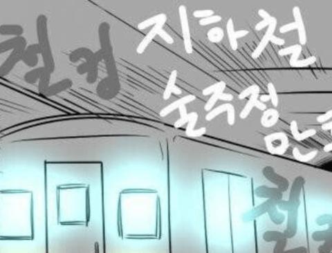 지하철 술주정녀.jpg