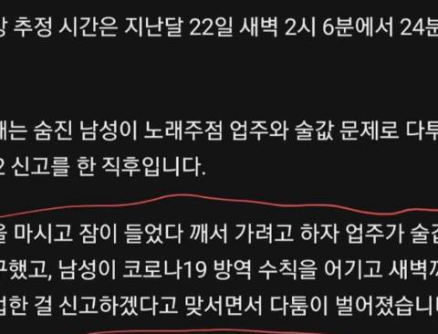 노래방 토막 살인사건이 난 이유...jpg