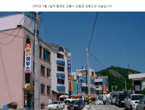 2000년대 강릉시 정동진.jpg