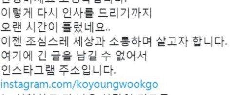 고영욱 인스타 활동선언, 충격적인 내용 전문 (+인스타그램 주소)