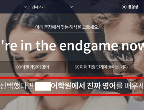 '그 번역' 저격하는 광고.jpg