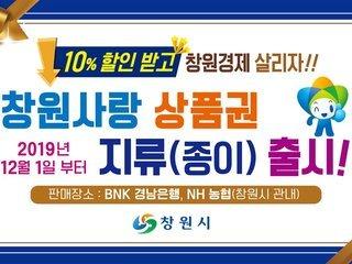 '창원사랑상품권' 모바일·카드·지류 1000억원 발행
