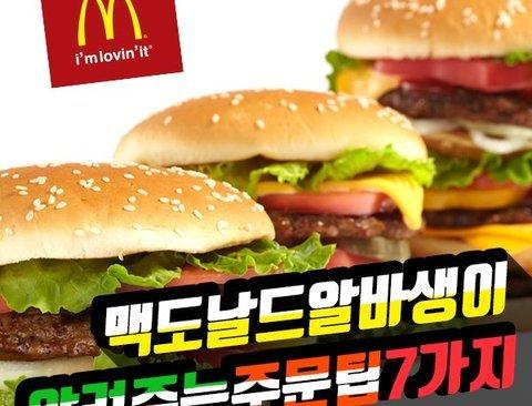 맥도날드 알바생이 알려주는 주문팁 7가지