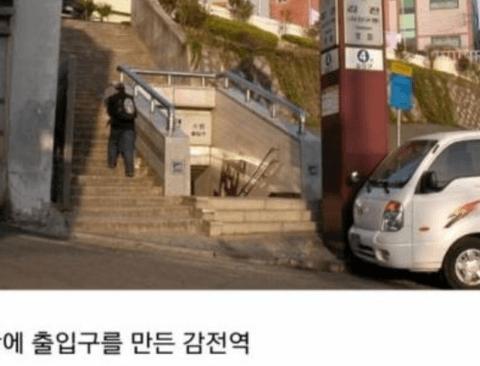 특이점이 온 부산 지하철역.jpg